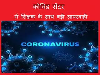 Doctor Negligence Treated Wrong Covid19 Patient Panna Madhya Pradesh News Vision