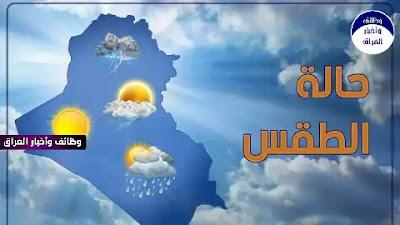 """أعلنت هيأة الأنواء الجوية والرصد الزلزالي، اليوم الأربعاء (03 آذار 2021)، حالة الطقس الجوية في مختلف مناطق العراق، فيما أشارت إلى أن البلاد ستشهد أمطاراً بعد يومين في المنطقتين الشمالية والجنوبية.  وذكرت الهيأة في مجموعة جداول توضيحية، أن """"طقس المنطقة الوسطى خلال اليوم الأربعاء سيكون صحواً مع بعض الغيوم، أما في المنطقة الشمالية سيكون غائماً مع فرصة لتساقط الأمطار، بينما سيكون صحواً مع بعض الغيوم في المنطقة الجنوبية"""".  وأضافت، أن """"طقس يوم غد في المنطقة الوسطى سيكون غائم إلى غائم جزئي مع فرصة لتساقط زخات مطر خفيفة في أقسامها الغربية، وفي المنطقة الشمالية سيكون طقسها غائم مصحوب بتساقط أمطار في أماكن متعددة، بينما سيكون في المنطقة الجنوبية غائم جزئي إلى غائم مع ارتفاع قليل بدرجات الحرارة"""".  وأشارت إلى أن """"طقس يوم الجمعة في المنطقة الوسطى سيكون غائماً يتحول إلى صحو، وفي الشمال سيكون غائماً مصحوباً بتساقط أمطار متوسطة الشدة في بعض الأماكن ورعدية أحياناً، وفي المنطقة الجنوبية، سيكون الطقس صحواً ودرجات الحرارة تنخفض قليلاً""""."""