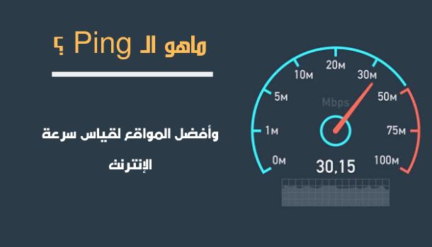 ماهو الـ Ping ؟ وكيف تستخدمه في قياس سرعة الإنترنت ؟ وأفضل المواقع لقياس سرعة الإنترنت