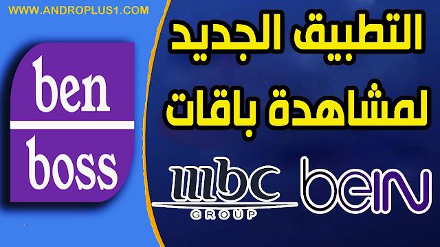 تحميل التطبيق الجديد BEN BOSS لمشاهدة باقات Bein و MBC