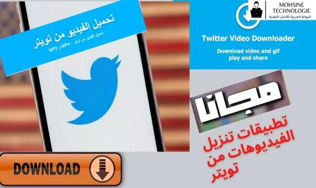تطبيقات تنزيل الفيديوهات من تويتر