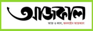 Aajkaal bengali news paper.