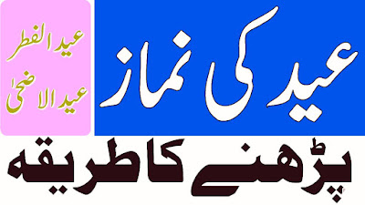 Eid Ki Namaz Ka Mukamal Tariqa