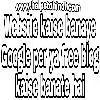 How to make a website or create a free blog on Google in hindi