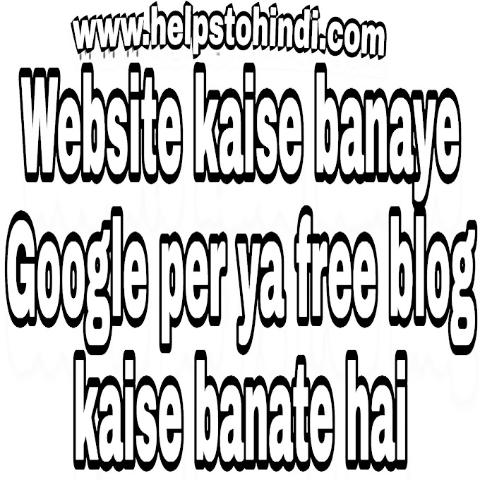 Website kaise banaye Google per ya free blog kaise banate hai