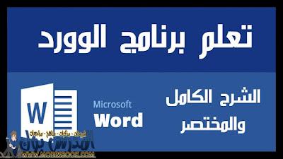 تعليم برنامج الكتابة مايكروسوفت وورد Word - في 35 دقيقة - من الصفر حتى الاحتراف