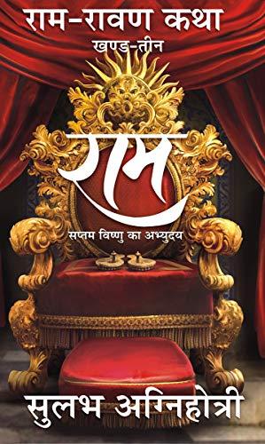 राम (राम-रावण कथा  खण्ड-तीन) | Ram (Ram-Ravan katha Book 3)