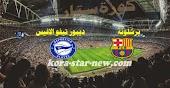 تشكيلة وموعد مباراة برشلونة وديبورتيفو الافيس والقنوات الناقلة لها في الدوري الاسباني