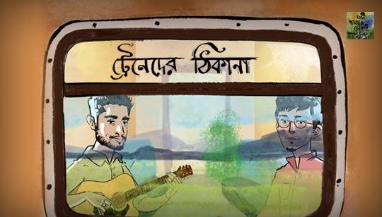 Train e Der Thikana Lyrics by Taalpatar Shepai