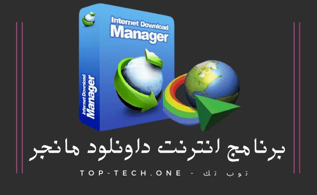 تحميل برنامج انترنت داونلود مانجر internet download manager بشكل مجاني من ميديا فاير