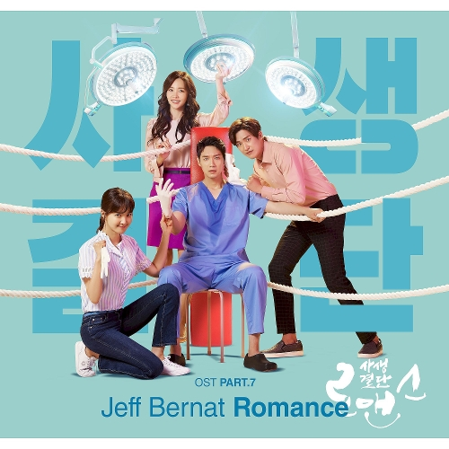 Jeff Bernat – Risky Romance OST Part.7