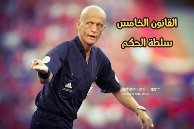 قوانين كرة القدم المادة السادسة