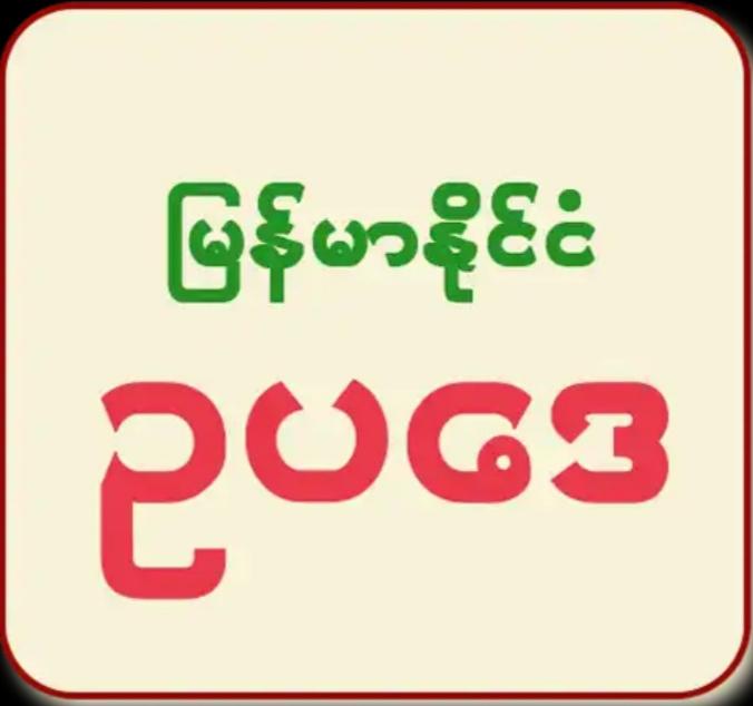 Myanmar Law(MOD,ads free)