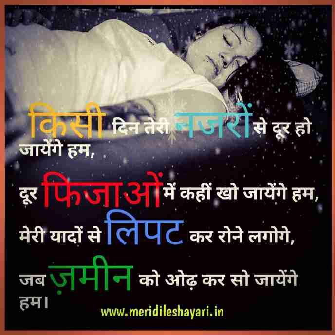 Shayari On Maut And Zindagi, maut shayari, shayari on maut, maut ki shayari, maut shayari in hindi, mast romantic shayari.