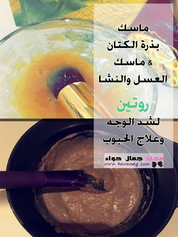 ماسك بذرة الكتان + ماسك العسل والنشا روتين لشد الوجه وعلاج الحبوب