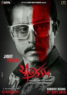 Download Cheel Zadap (2019) Full Gujarati Movie HDRip 1080p | 720p | 480p | 300Mb | 700Mb