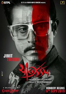 Cheel Zadap (2019) Gujarati Full Movie Download 720p WEB-DL || Movies Counter