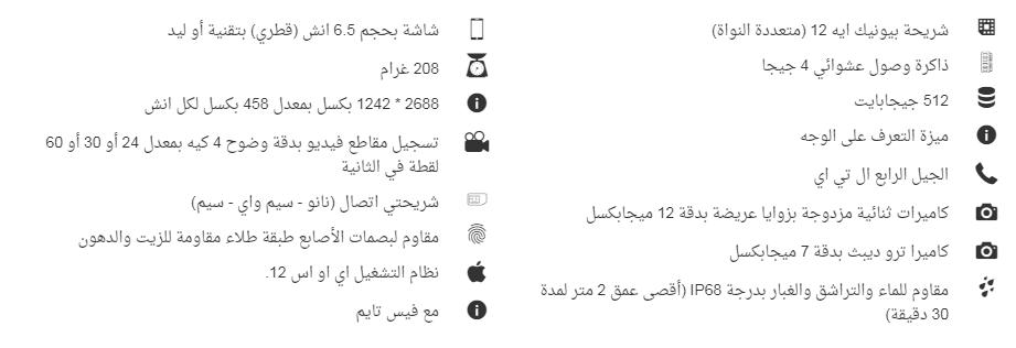 سعر ومواصفات ابل ايفون Xs ماكس مع فيس تايم - 512 جيجا، الجيل الرابع ال تي اي، فضي تقسيط من سوق كوم