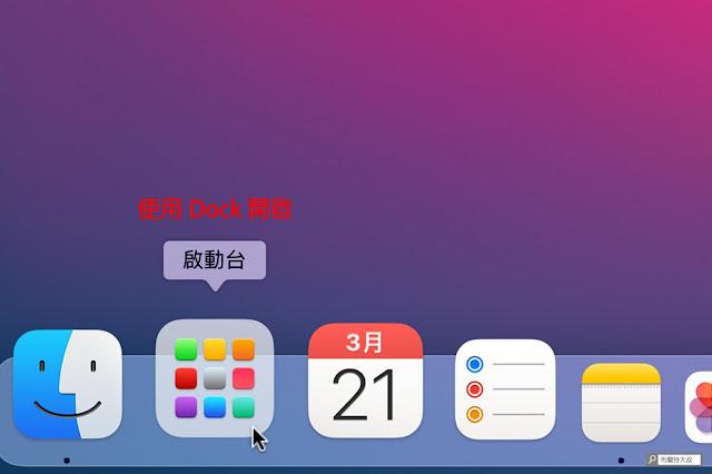 【MAC 幹大事】如何移除 Mac 用不到的 APP 應用程式 / 軟體? - 透過 Dock 面板來點選開啟「啟動台」