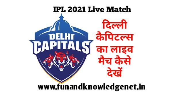 Delhi Capitals Ka Live Match Kaise Dekhe - दिल्ली कैपिटल्स का लाइव मैच कैसे देखें
