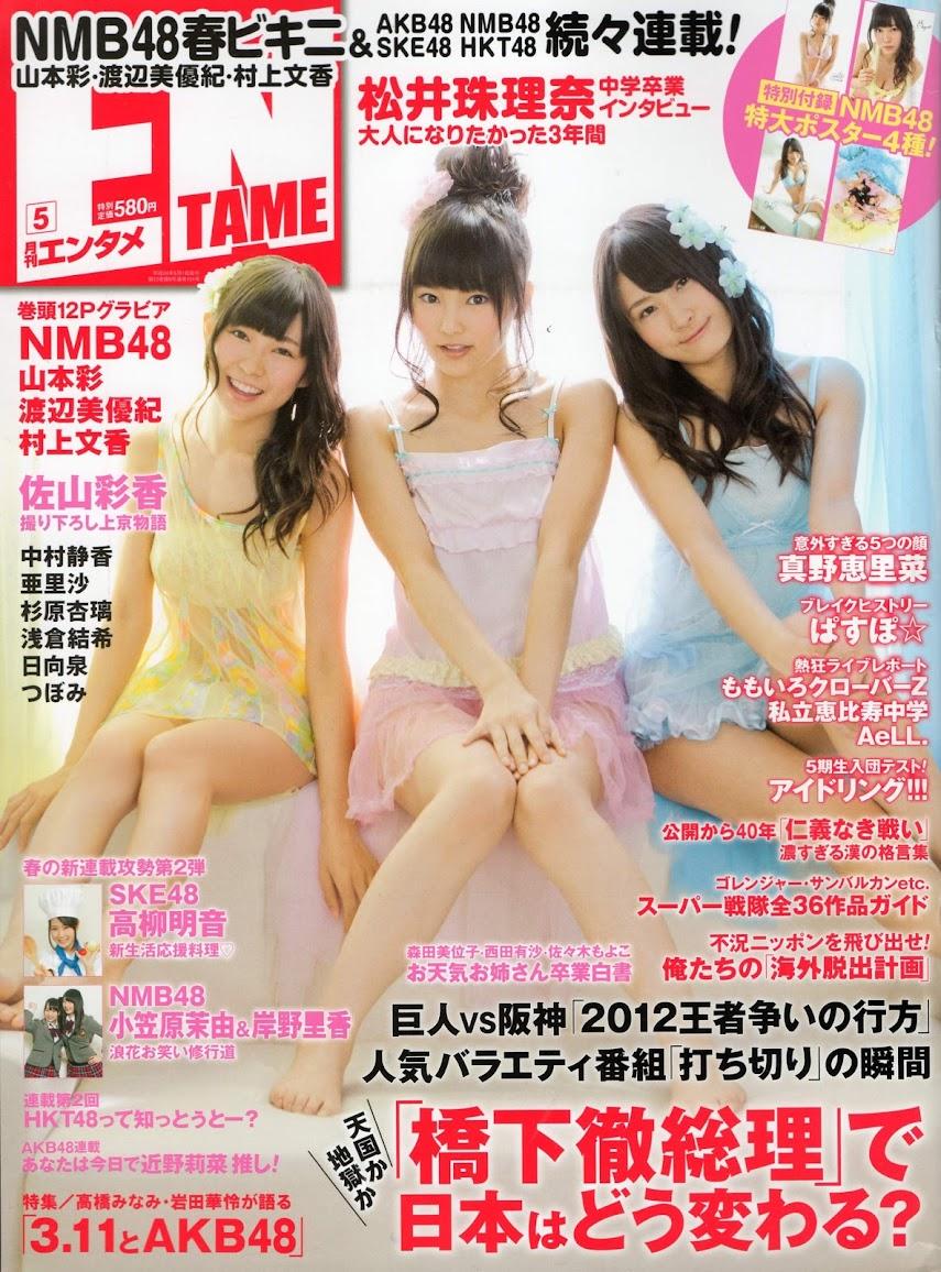 [ENTAME] 2012 No.05 NMB48 亜里沙 日向泉 浅倉結希 つぼみ 杉原杏璃 佐山彩香Real Street Angels