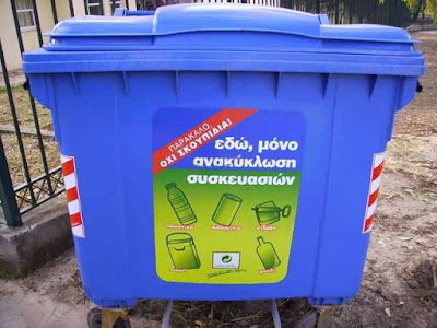 Έκκληση του Δήμου Ηγουμενίτσας προς τους πολίτες για την ανακύκλωση