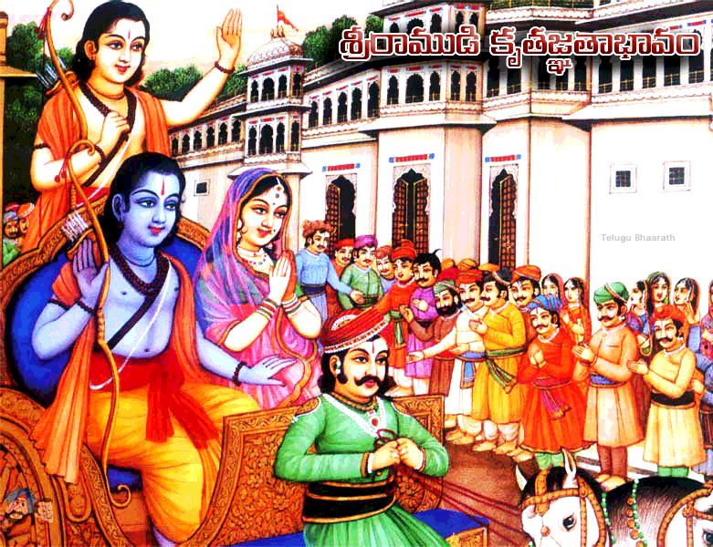 శ్రీరాముడి కృతజ్ఞతాభావం