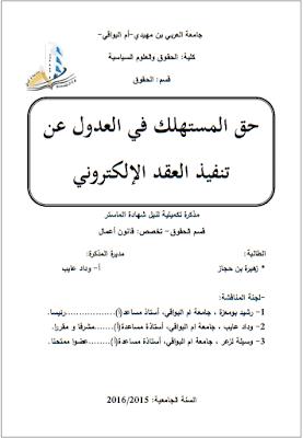 مذكرة ماستر: حق المستهلك في العدول عن تنفيذ العقد الإلكتروني PDF