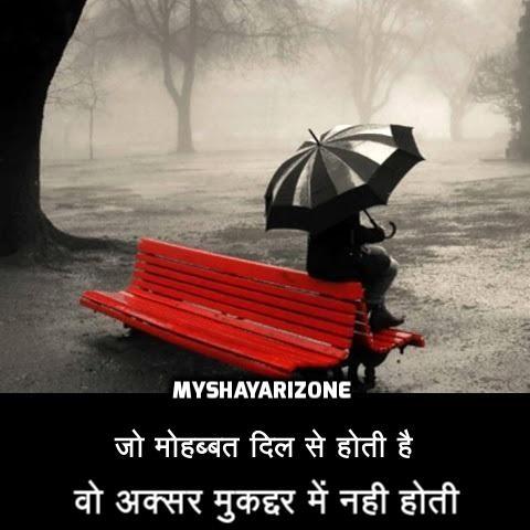 Very Sad Love Lines Image Shayari