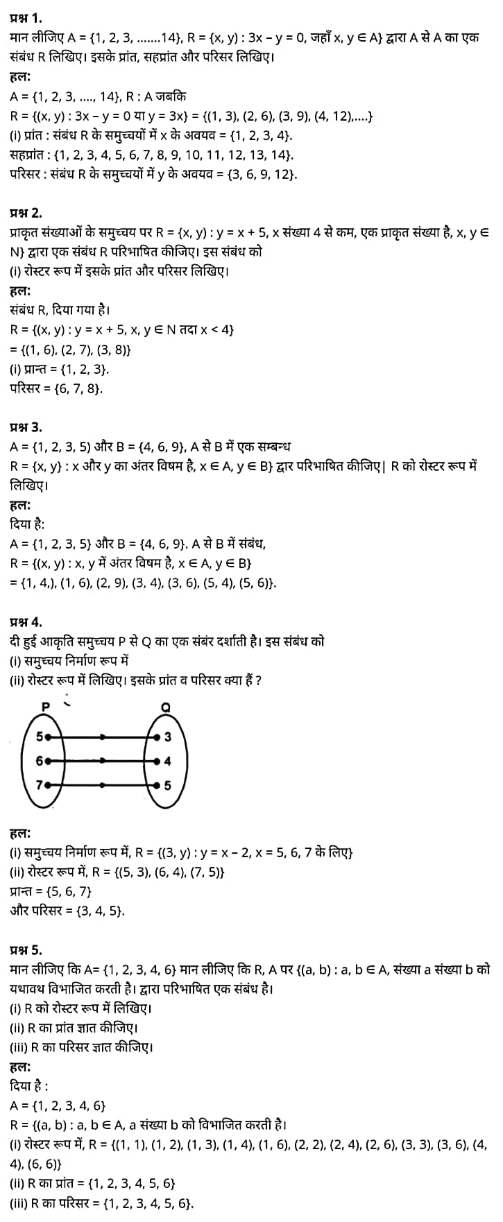 Class 11 matha Chapter 2,  class 11 matha chapter 2 ncert solutions in hindi,  class 11 matha chapter 2 notes in hindi,  class 11 matha chapter 2 question answer,  class 11 matha chapter 2 notes,  11 class matha chapter 2 in hindi,  class 11 matha chapter 2 in hindi,  class 11 matha chapter 2 important questions in hindi,  class 11 matha notes in hindi,   matha class 11 notes pdf,  matha Class 11 Notes 2021 NCERT,  matha Class 11 PDF,  matha book,  matha Quiz Class 11,  11th matha book up board,  up Board 11th matha Notes,  कक्षा 11 मैथ्स अध्याय 2,  कक्षा 11 मैथ्स का अध्याय 2 ncert solution in hindi,  कक्षा 11 मैथ्स के अध्याय 2 के नोट्स हिंदी में,  कक्षा 11 का मैथ्स अध्याय 2 का प्रश्न उत्तर,  कक्षा 11 मैथ्स अध्याय 2 के नोट्स,  11 कक्षा मैथ्स अध्याय 2 हिंदी में,  कक्षा 11 मैथ्स अध्याय 2 हिंदी में,  कक्षा 11 मैथ्स अध्याय 2 महत्वपूर्ण प्रश्न हिंदी में,  कक्षा 11 के मैथ्स के नोट्स हिंदी में,  मैथ्स कक्षा 11 नोट्स pdf,  मैथ्स कक्षा 11 नोट्स 2021 NCERT,  मैथ्स कक्षा 11 PDF,  मैथ्स पुस्तक,  मैथ्स की बुक,  मैथ्स प्रश्नोत्तरी Class 11, 11 वीं मैथ्स पुस्तक up board,  बिहार बोर्ड 11 वीं मैथ्स नोट्स,    11th matha book in hindi,11th matha notes in hindi,cbse books for class 11,cbse books in hindi,cbse ncert books,class 11 matha notes in hindi,class 11 hindi ncert solutions,matha 2020,matha 2021,matha 2022,matha book class 11,matha book in hindi,matha class 11 in hindi,matha notes for class 11 up board in hindi,ncert all books,ncert app in hindi,ncert book solution,ncert books class 10,ncert books class 11,ncert books for class 7,ncert books for upsc in hindi,ncert books in hindi class 10,ncert books in hindi for class 11 matha,ncert books in hindi for class 6,ncert books in hindi pdf,ncert class 11 hindi book,ncert english book,ncert matha book in hindi,ncert matha books in hindi pdf,ncert matha class 11,ncert in hindi,old ncert books in hindi,online ncert books in hindi,up board 11th,up board 11th syllabus,up board class 10 hindi book,up board class 11 books,up board class 11 