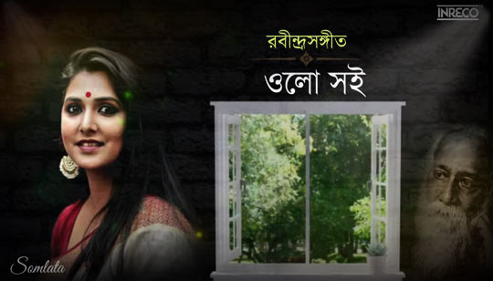 Olo Soi Rabindrasangeet Lyrics by Somlata Acharyya Chowdhury