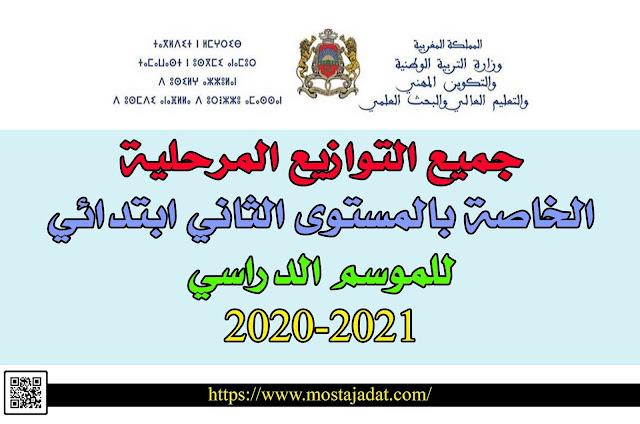 حصري : جميع التوازيع المرحلية الخاصة بالمستوى الثاني ابتدائي للموسم الدراسي 2020-2021