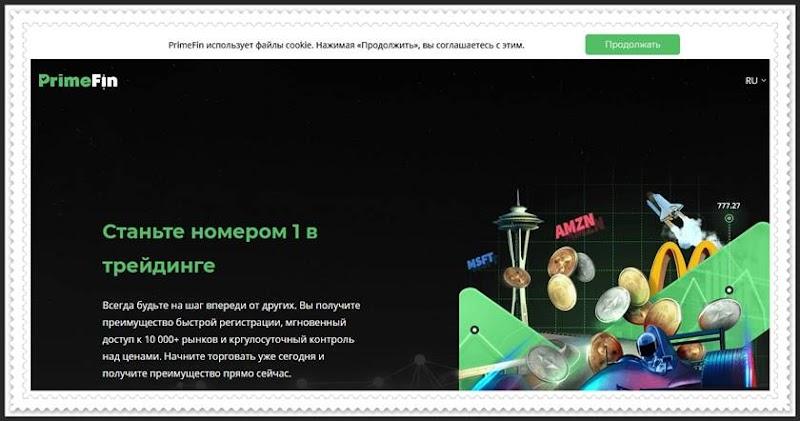 Мошеннический сайт primefin.com – Отзывы, развод! Компания PrimeFin мошенники