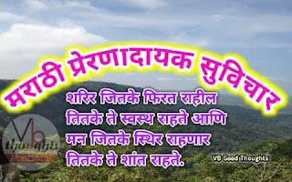 motivational-quotes-marathi-status-suvichar-सुविचार-संग्रह-सुंदर-विचार-छान विचार-vb-good-thoughts