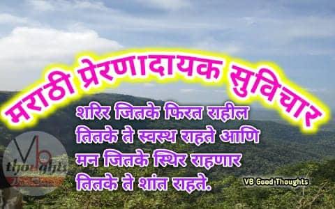 Best Marathi Status Suvichar | सुविचार संग्रह | सुंदर विचार | छान विचार