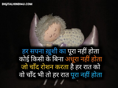 Good Night Shayari picture