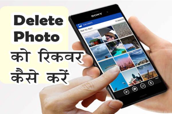 DELETE PHOTO RECOVER KAISE KAREN - डिलीट हुई फोटो वापस कैसे लाएं।