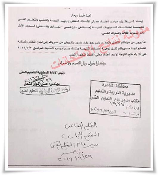 رسميا إعلان نتيجة الدبلومات الفنيه (صناعى/ تجارى/ زراعى) 2/7/2016 السبت