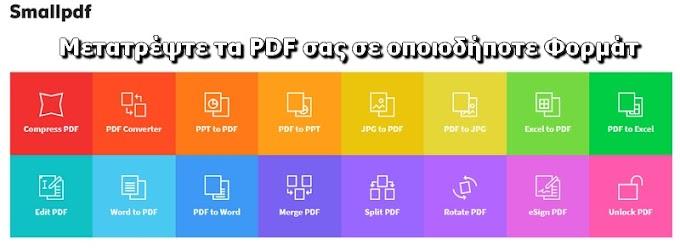 Smallpdf - Μετάτρεψε PDF σε WORD χωρίς να κατεβάσεις τίποτα