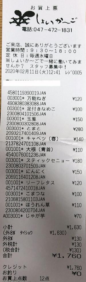 しょいか~ご 習志野店 2020/2/11 のレシート