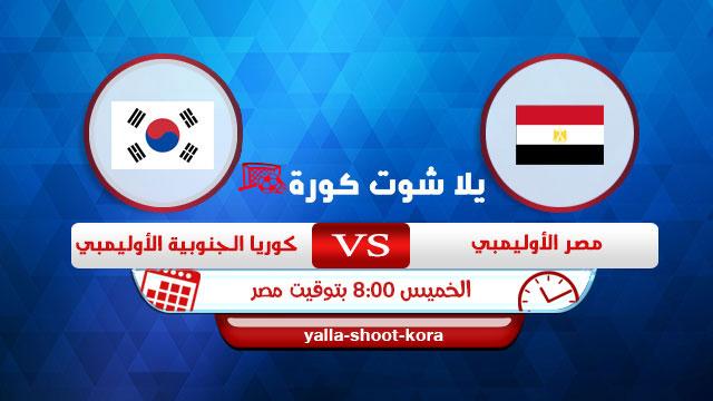 egypt-vs-korea