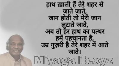 Two Line Rahat Indori Shayari Hindi