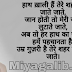 Two Line Rahat Indori Shayari Hindi