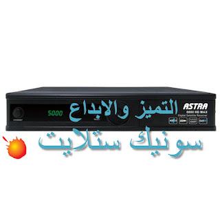 احدث ملف قنوات استرا Astra 8000 hd max  محدث دائما بكل جديد