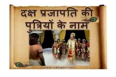 Daughters of Daksha