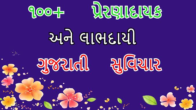 100+ Motivational Gujarati Suvichar