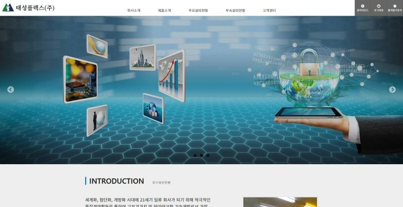 인쇄회로기판, 전자부품, FPCB 제조 태성플렉스(주) 홈페이지 오픈
