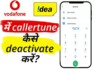 Vodafone Idea callertune