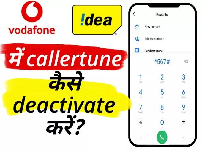 वोडाफोन caller tune कैसे activate/deactivate करें? How to activate/deactivate vodafone caller tune
