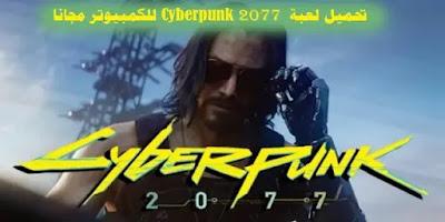 cyberpunk 2077,تحميل لعبة cyberpunk 2077,cyberpunk 2077 gameplay,لعبة cyberpunk 2077,تحميل لعبة cyberpunk 2077 pc,تحميل لعبة cyberpunk 2077 لل pc,cyberpunk 2077 ps5,تحميل لعبة سايبر بانك 2077,تحميل لعبة cyberpunk 2077 للاندرويد,تحميل لعبة cyberpunk 2077 للكمبيوتر مجانا,متطلبات تشغيل لعبة cyberpunk 2077,cyberpunk,مراجعة لعبة cyberpunk 2077,cyberpunk 2077 news,تحميل لعبة سايبر بانك 2077 مهكرة,cyberpunk 2077 trailer,تحميل لعبة cyberpunk 2077 للكمبيوتر,تنزيل لعبة cyberpunk 2077,سايبر بانك 2077